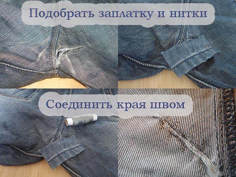 Установка заплатки на штаны