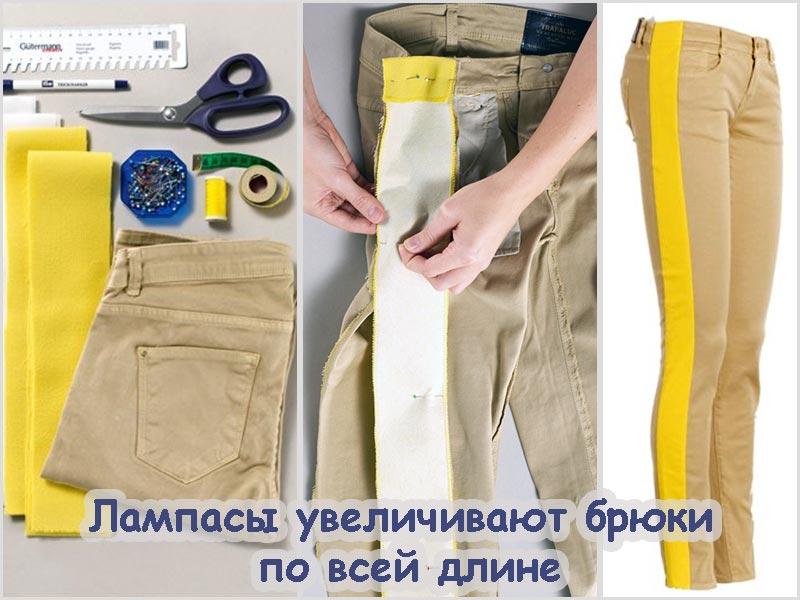 Расшивание брюк лампасами