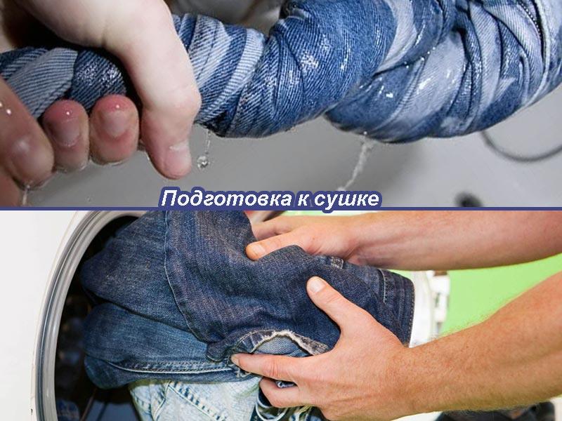 перед сушкой отжимаем влагу из джинсов