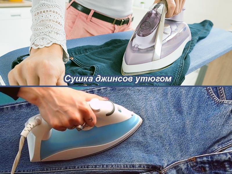 просушивание джинсов  помощью утюга