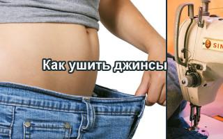 Как самостоятельно ушить джинсы — полезные советы