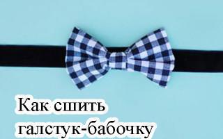 Как сделать галстук-бабочку дома своими руками