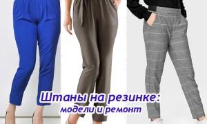 Брюки на резинке: модели, как вставить и растянуть резинку в штанах