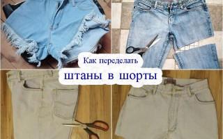 Как из штанов сделать шорты