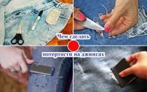 Делаем потертости на джинсах своими руками
