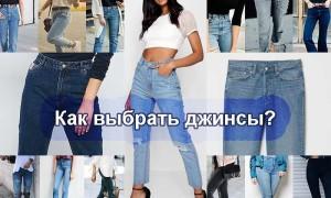 Подбираем джинсы: размер, фигура, модель