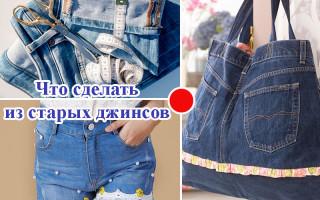 Что можно сделать из старых джинсов