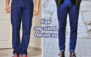 Как заузить джинсы разными способами?