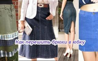 Как сделать из штанов юбку своими руками