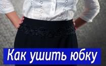 Как ушить юбку: в талии и по бокам