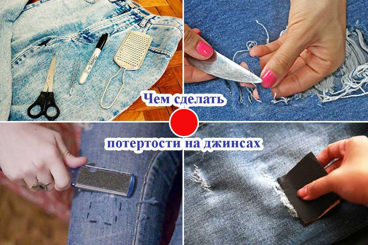 Как сделать потертости на джинсах в домашних условиях видео