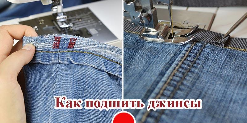 kak-podshit-dzhinsy Как подшить джинсы с сохранением заводского шва » Женский Мир