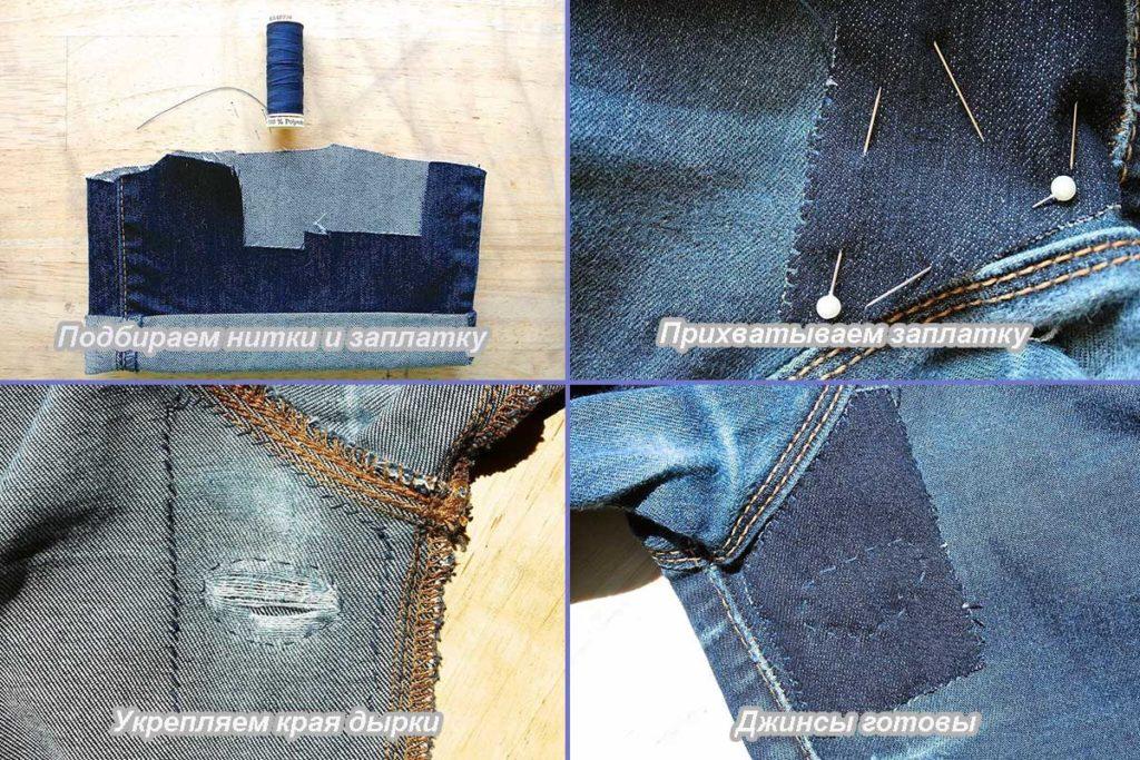 Установка заплатки на джинсы с лицевой стороны