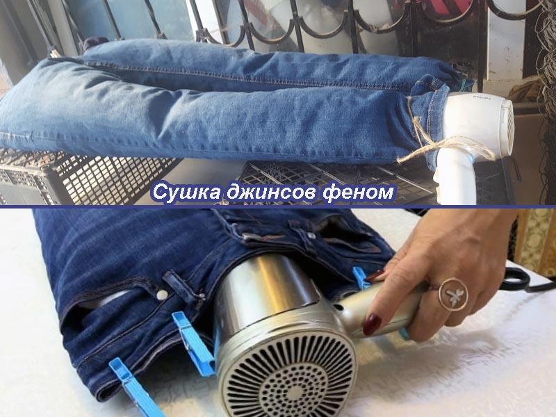 просушка джинс с помощью фена
