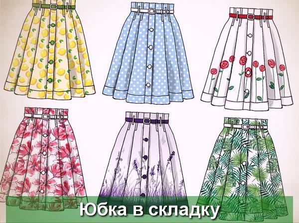 модели юбок в складку