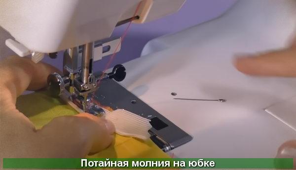 пришивание застежки к юбке